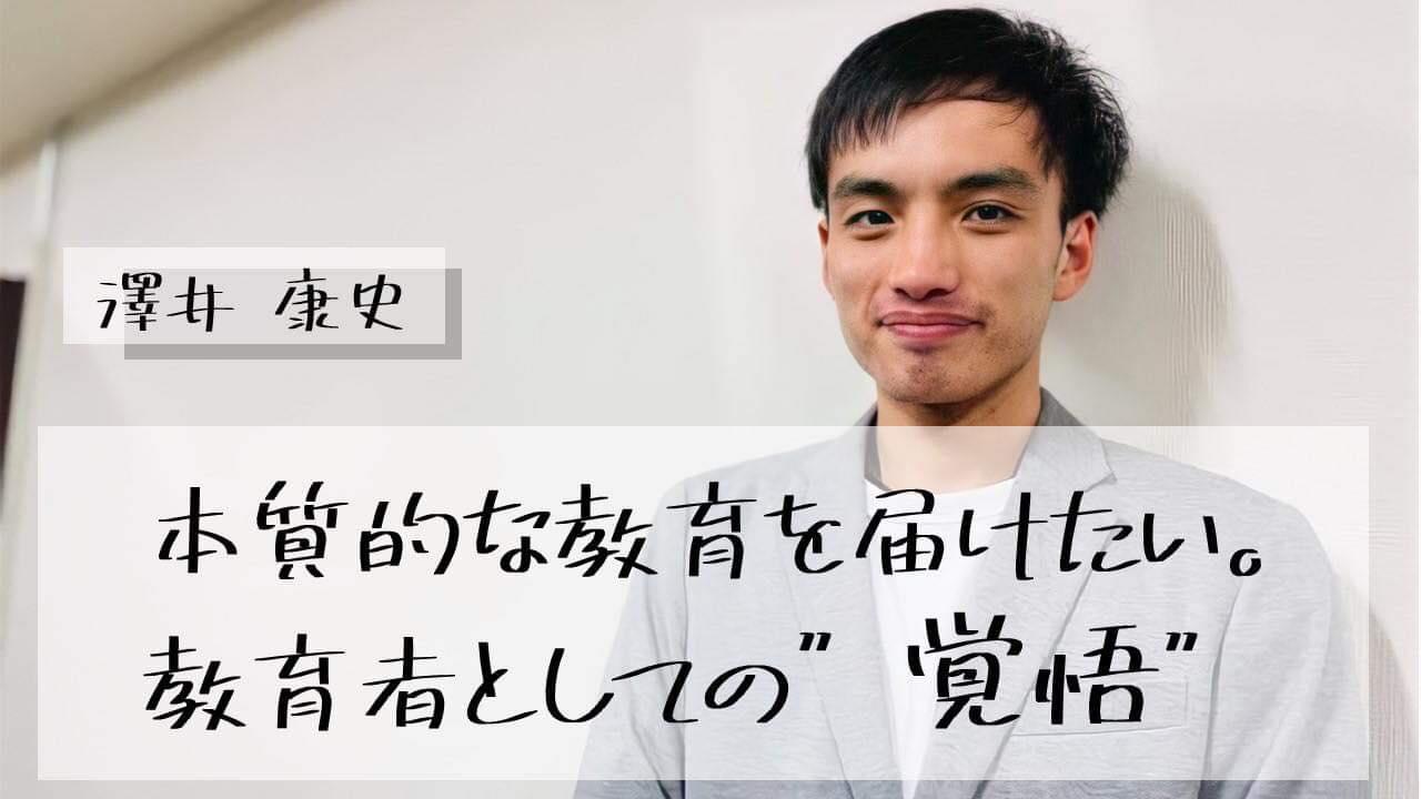 本質的な教育を届けたい。教育者としての''覚悟'' 澤井康史